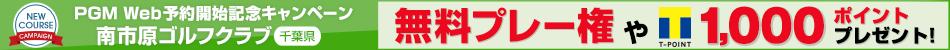 PGM Web予約開始記念キャンペーン  南市原ゴルフクラブ(千葉県)